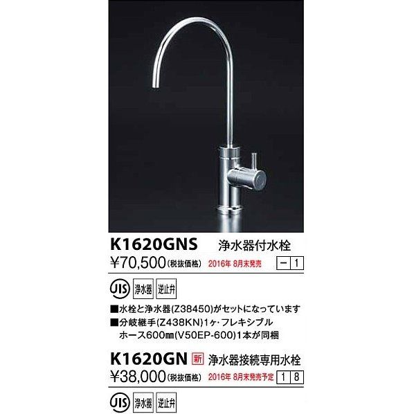 水栓金具 Kvk K1620gns 浄水器付水栓 K1620gns まいどdiy 通販