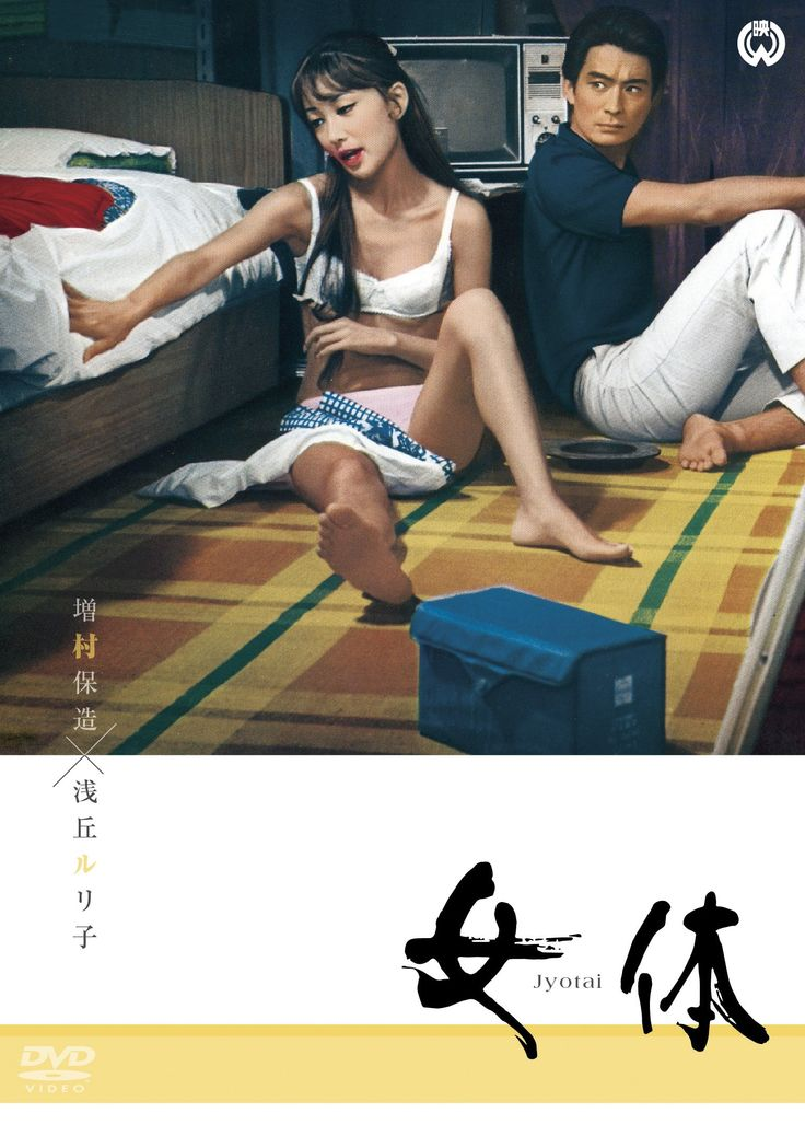Amazon.co.jp: 女体 [DVD]: 浅丘ルリ子, 岡田英次, 伊藤孝雄, 岸田今日子, 増村保造: DVD