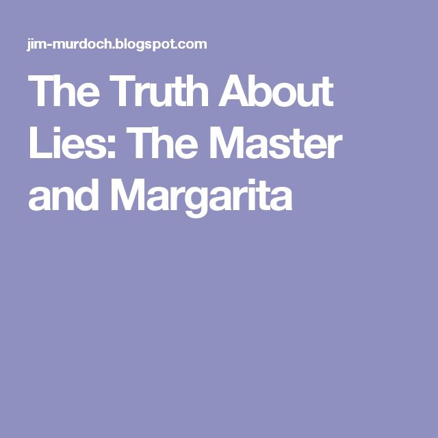 The Truth About Lies: The Master and Margarita
