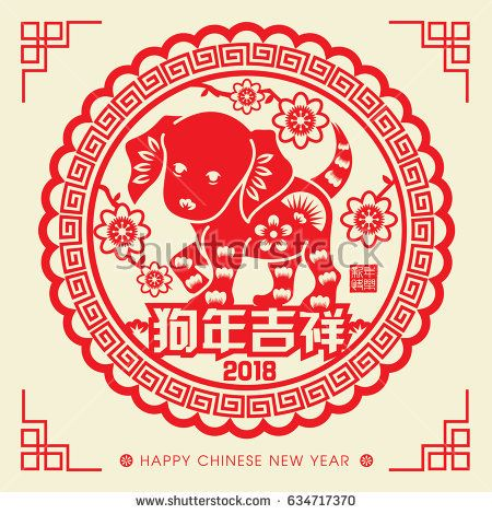 chinese new year 2018 paper cutting year of dog vector design chinese translation auspicious - Chinese New Year 2018