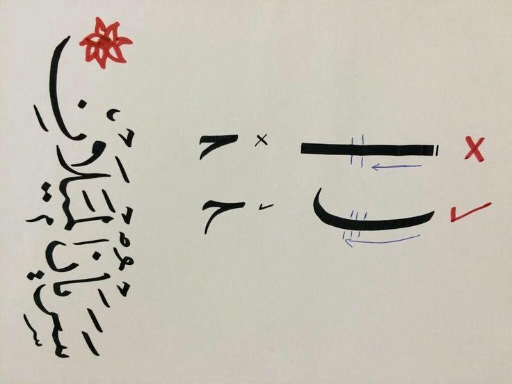 نصائح قبل البدء| دورة أصدقاء الخط