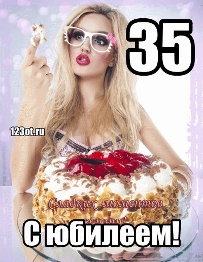 Поздравления, смешные картинки на 35 летие женщине