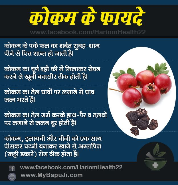 Kokum In Hindi In 2020 Health Food Health Tips