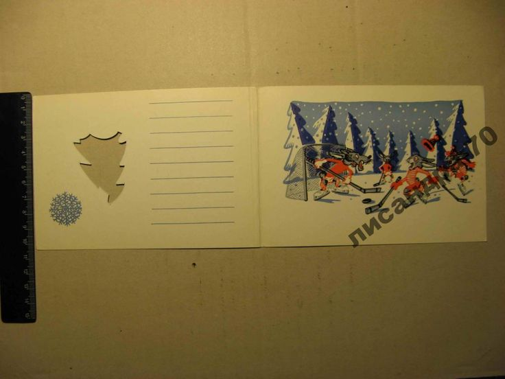 Открытки, аукцион открытки ссср
