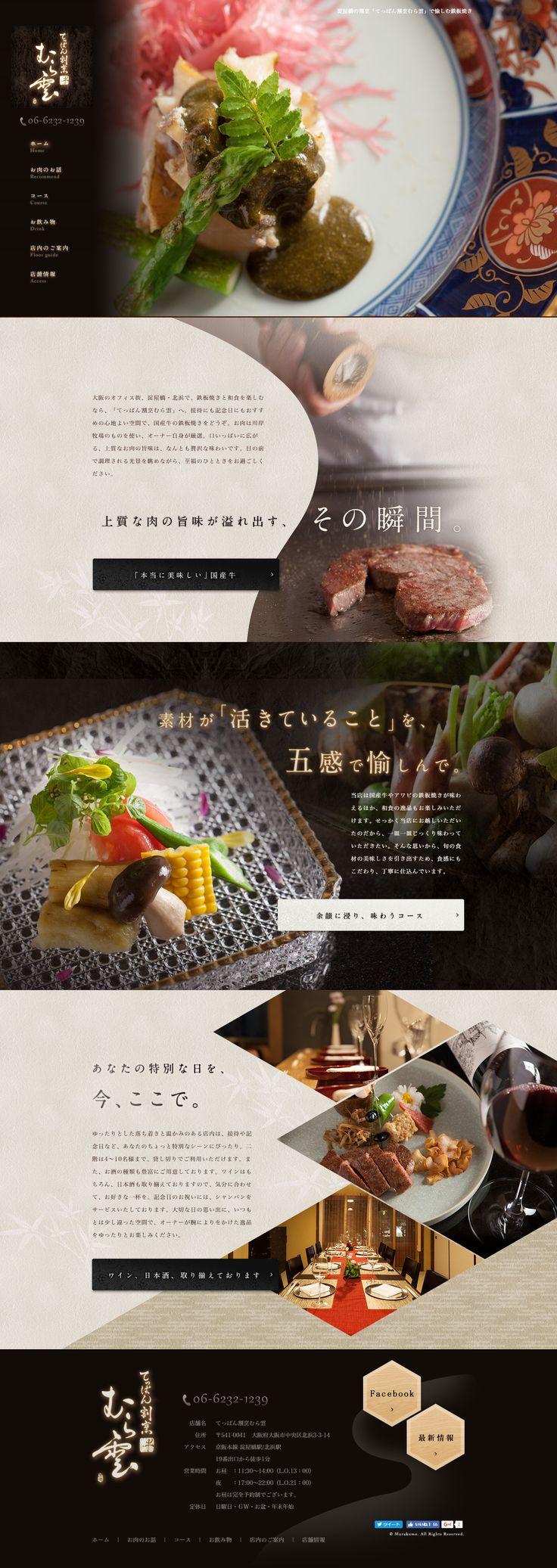 てっぱん割烹むら雲【食品関連】のLPデザイン。WEBデザイナーさん必見!ランディングページのデザイン参考に(高級・リッチ・セレブ系)