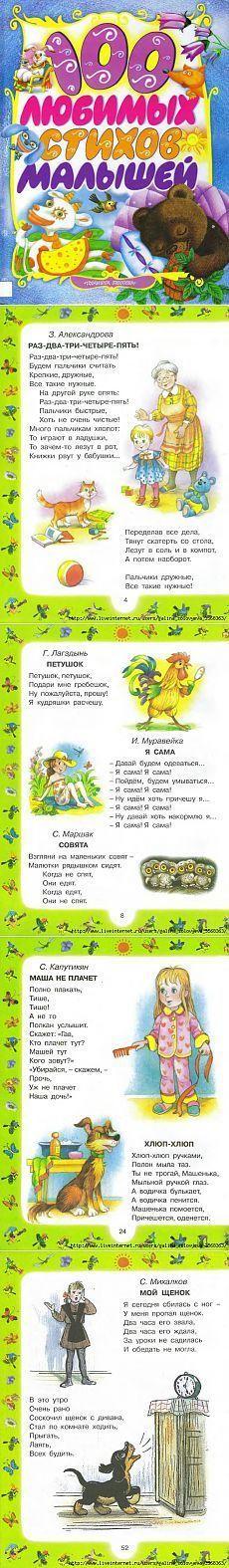 100 любимых стихов малышей! Часть 1..