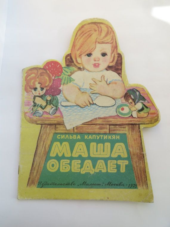 "Soviet kid's book ""Masha eats"" by Silva Kaputikjan. Childrens book. Book-toy. Armenian book. Vintage russian book. Soviet vintage. USSR 1970"