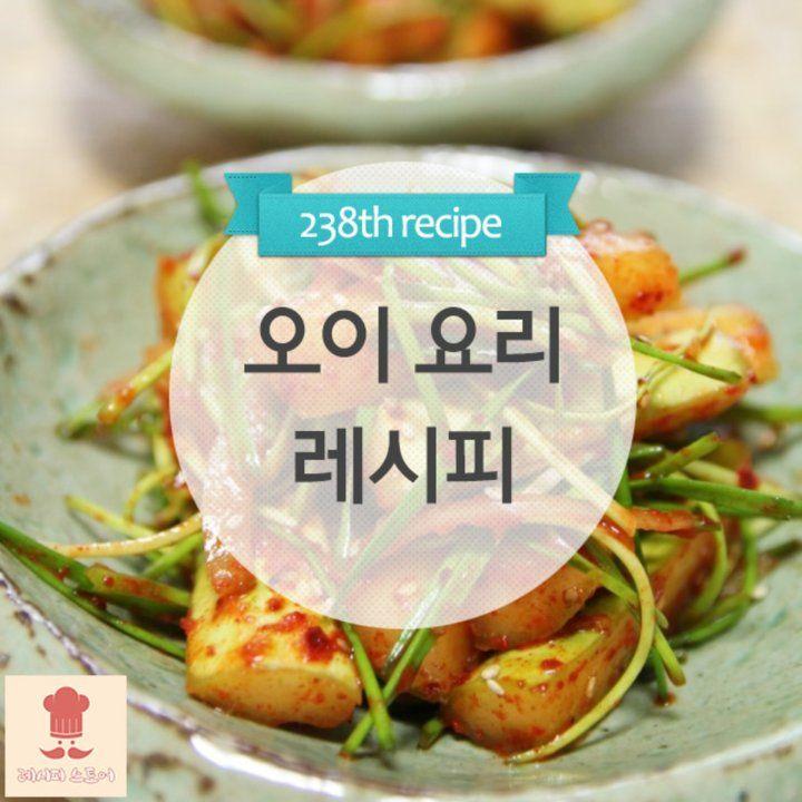 ▶오이 요리 레시피◀(소식받기)http://story.kakao.com/ch/recipestore/app(레시피스토어와 카톡으로 대화하기)http://me2.do/FkqUiDV1날...