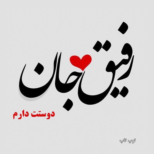 متن درباره داشتن دوست خوب In 2020 Text On Photo Arabic Calligraphy Text