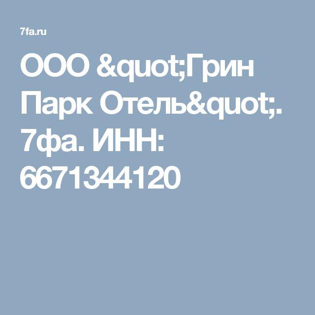 """ООО """"Грин Парк Отель"""". 7фа. ИНН: 6671344120"""