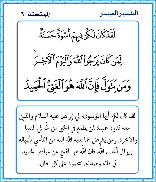 الممتحنة ٦ With Images Quran Verses Verses Arabic Funny
