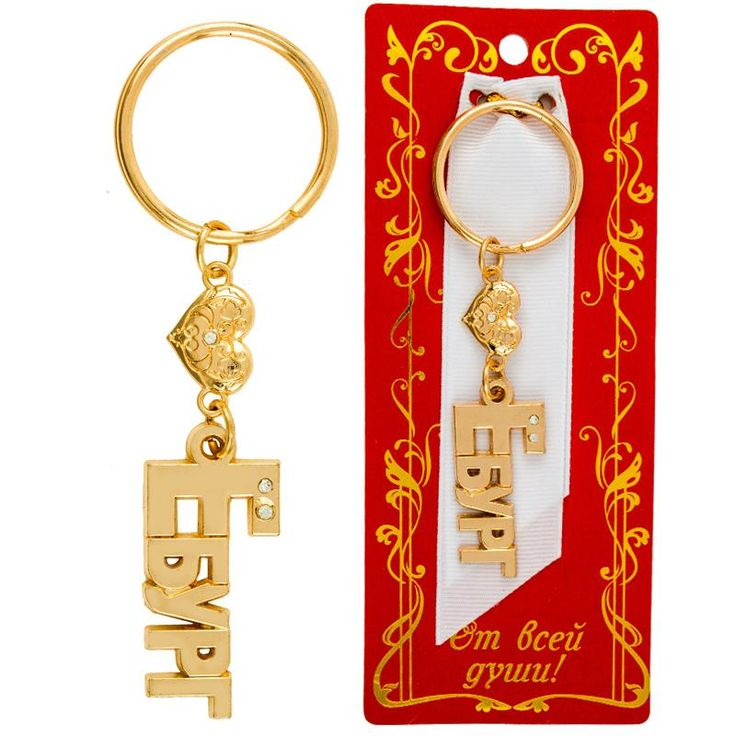 Русский Екатеринбурга сувениры! автомобиль брелоки для ключей Key Chain Ring Держатель Милые письма Подвеска для счастливого нового года