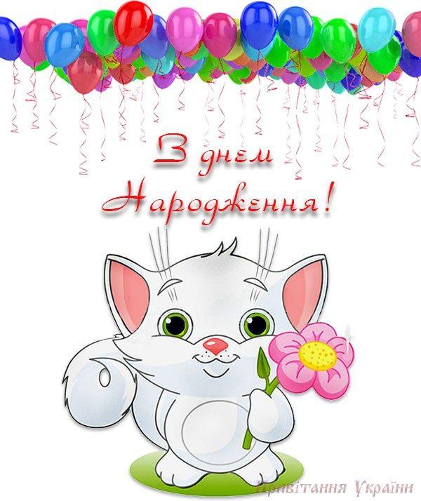 Прикол великолепный, анимационная открытка с днем рождения на украинском языке