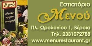 ΜΕΝΟΥ Εστιατόριο