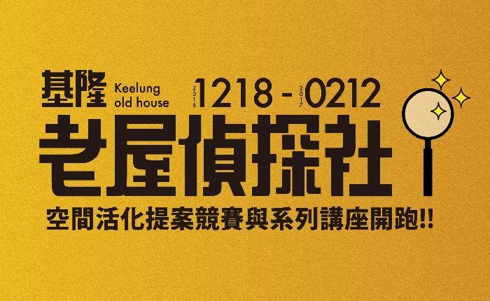 基隆老屋偵探社 - 空間活化提案競與系列講座 開跑! | 台北村落之聲|Village Taipei