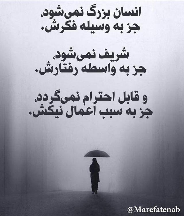 #اخلاق #مومن #خدا #فلسفی #مذهبی #معرفت #عکس_نوشته #سرگرمی #احترام #دینی #اسلامی…