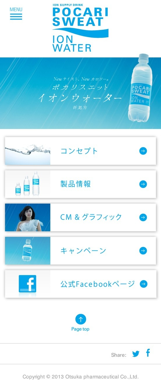 http://pocarisweat-ionwater.jp/