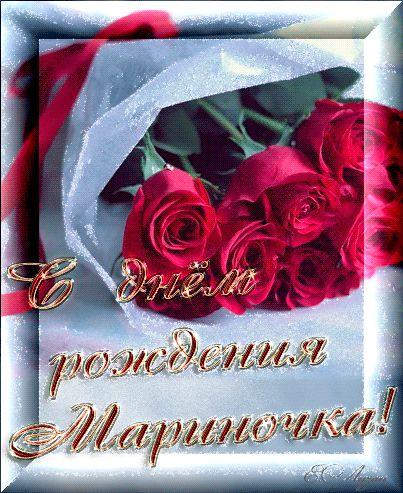 С днем рождения, Мариночка! - Открытки с именами