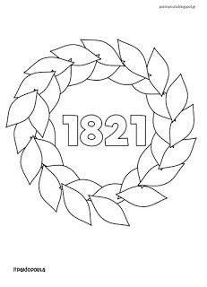 Χρωματίζουμε για την επανάσταση του 1821 3