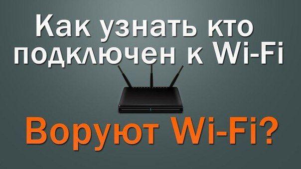 Как узнать кто подключен к моему Wi-Fi ? Узнай кто ворует Wi-Fi !  ➡     http://catcut.net/bNu2