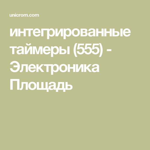 интегрированные таймеры (555) - Электроника Площадь