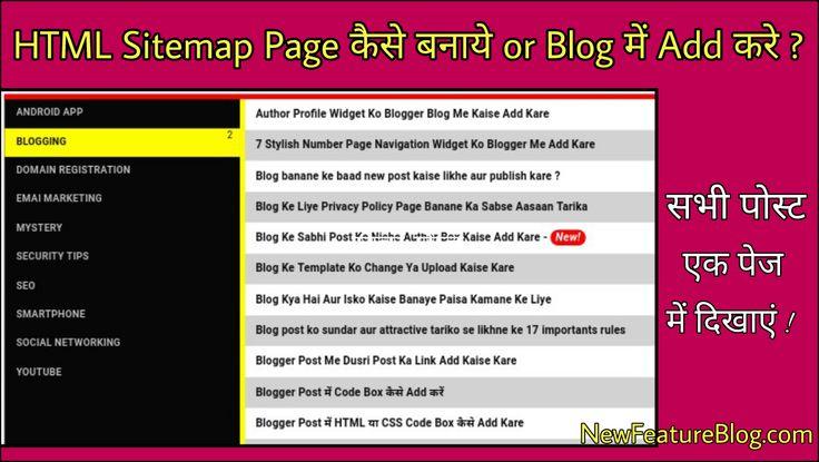 HTML Sitemap में हमारे blog पर publish किये गए सारे post का list होता है | यह HTML format में होता है | अतः इसमें post का जो list होता है, उसको read कर सकते है | यह हमारे blogger post को search engine में index तो नहीं करता है परंतु इसकी मदद से आप अपने blog या site के pageviews को increase कर सकते है | क्योकि HTML sitemap में blog का सारा publish post एक जगह एक पेज पर show होता है |