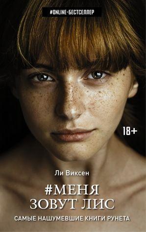 'Меня зовут Лис' ('Лисий чертог' series, book 1) by Ли Виксен. My rating: 4/5