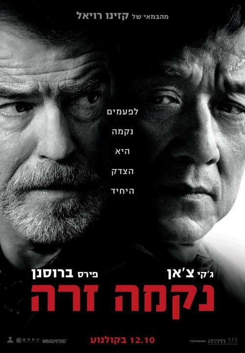 Watch The Foreigner 2017 Full Movie Online Free | Download The Foreigner Full Movie free HD | stream The Foreigner HD Online Movie Free | Download free English The Foreigner 2017 Movie #movies #film #tvshow