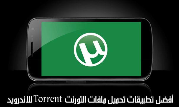 تنزيل أفضل تطبيقات وبرامج تحميل ملفات التورنت Torrent للاندرويد