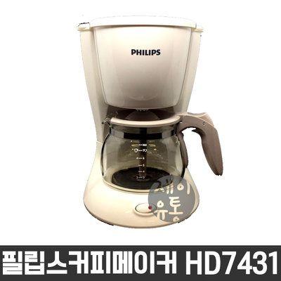 필립스 커피메이커 HD7431/영구필터/컴팩트디자인