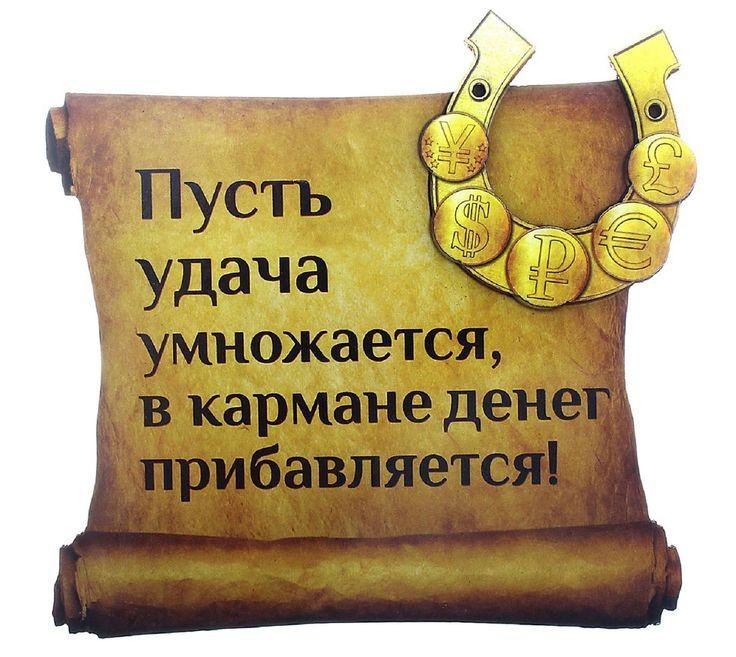 спальню коричневых денег и время чтобы их потратить поздравление владельцы участков