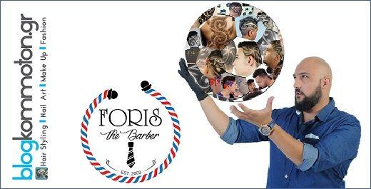 Το blogkommoton αναγγέλλει μία μεγάλη συνεργασία με τον Fori Theodosiadi , έναν εκ των κορυφαίων κομμωτών για τον άνδρα, στην Ελλάδα!