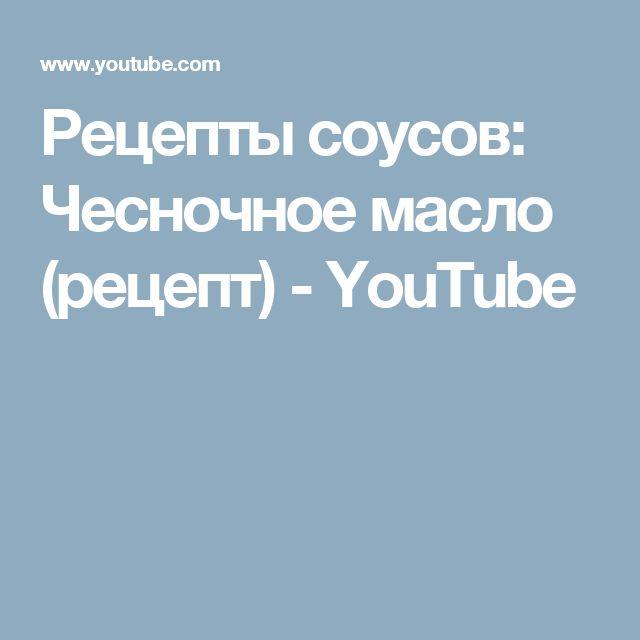 Рецепты соусов: Чесночное масло (рецепт) - YouTube
