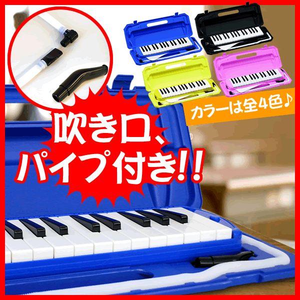レビューを書いて送料無料!鍵盤ハーモニカ メロディピアノ P3001-32K ブルー・ブラック・ピンク・イエロー(※ ピアニカ ではありません)手入れ 初心者 ホース 32キー クリーニング クロス 収納 新学期 新学年 入学式 お祝い プレゼント 楽器【楽天市場】