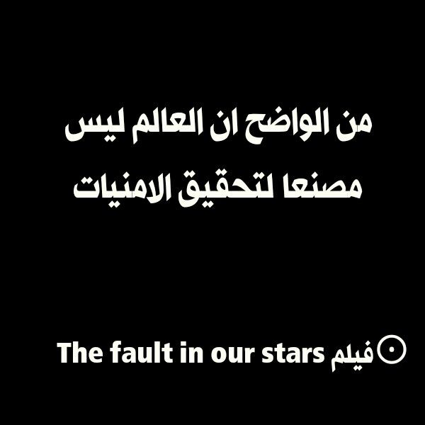 Pin By Colors الوان On تصاميمي The Fault In Our Stars Writer Calligraphy