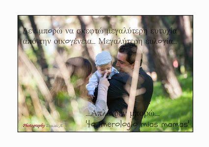 Το ημερολόγιο μιας μαμάς - Google+