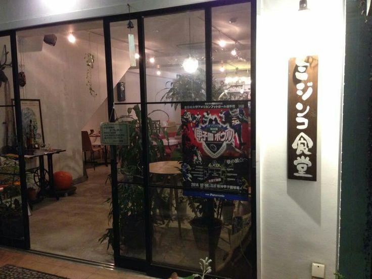 @ミジンコ食堂(鎌倉市大船)不思議おしゃれな食堂。(ダイニングバー)三崎漁港の鮮魚による創作料理やオリジナルカクテル,世界のビール,自家製スイーツなど、メニューは盛りだくさん。ゆったりできて、普通に飲んで食べられる。ありそうでなかったところ家とは違う気分で過ごしたい方におすすめです。