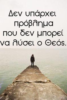 #Εδέμ Δεν υπάρχει πρόβλημα που δεν μπορεί να λύσει ο Θεός.