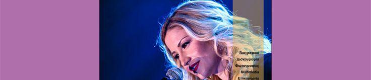 Η Κατερίνα Κουρεντζή είναι μια νέα, ανερχόμενη τραγουδίστρια, διπλωματούχος ανωτάτων σπουδών στη μουσική και με ιδιαίτερα αξιόλογες καλλιτεχνικές συνεργασίες στο ενεργητικό της.   http://www.katerinakourentzi.gr