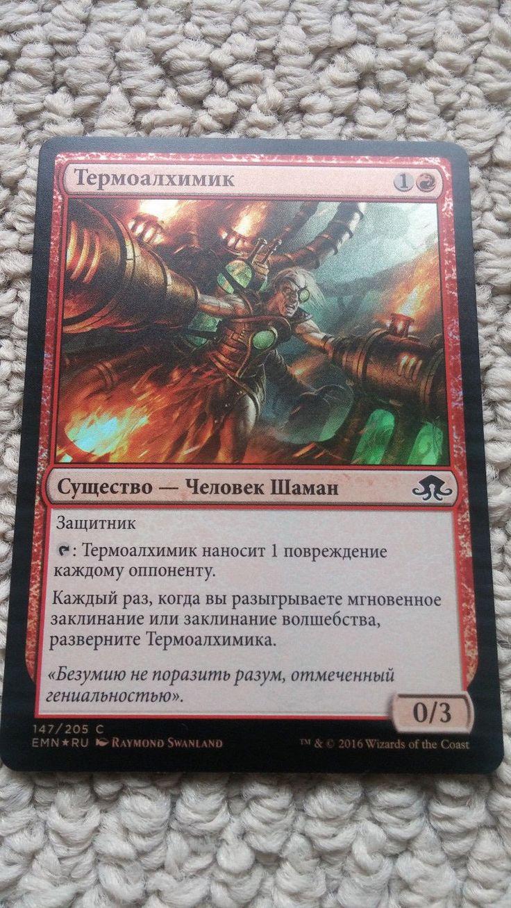 RUSSIAN Thermo-Alchemist FOIL x 1 Eldritch Moon, MAGIC NM PACK FRESH MTG RU