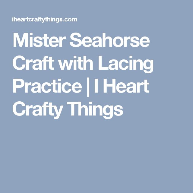 Mister Seahorse Craft with Lacing Practice | I Heart Crafty Things