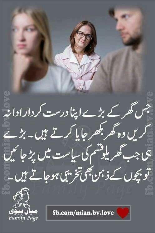 100℅ True!!! | Deep thoughts | Urdu quotes, Quran quotes, Urdu words