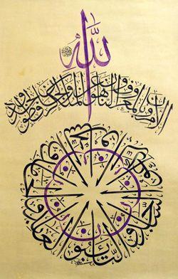 التائبون العابدون الحامدون السائحون الراكعون الساجدون الامرون بالمعروف والناهون عن المنكر والحافظون لحدود الله arabic calligraphy