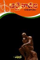 ఆర్తనాదం (free) (Artanadam - free ) By Nalla Sai reddy  - తెలుగు పుస్తకాలు Telugu books - Kinige