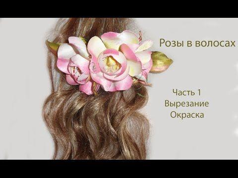 Розы в волосах. Вырезание. Окраска. Часть 1 - YouTube