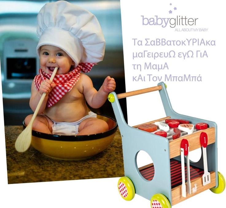 Μου αρέσει να μαγειρεύω!!!  Καλή εβδομάδα!    http://babyglitter.gr/toys/wooden-toys/