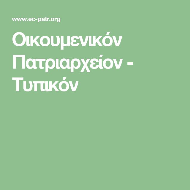 Οικουμενικόν Πατριαρχείον - Τυπικόν
