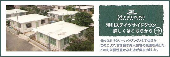 Japan Okinawa 港川外国人住宅
