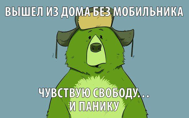 Кому знакомо это чувство? :) #МудрыйМедведь