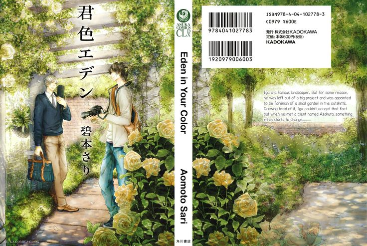 Kimiiro Eden Manga Complete
